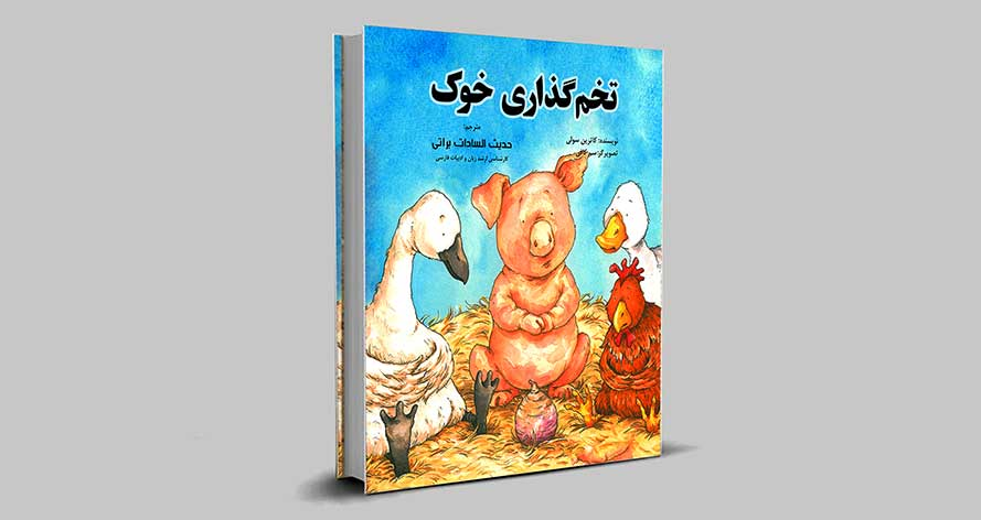 چاپ کتاب کودک