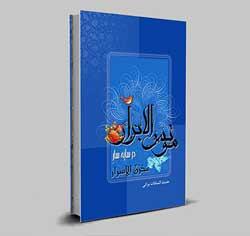 معرفی کتاب مونس الابرار در سایه سار نخزن الاسرار
