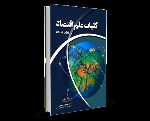 کتاب کلیات اقتصاد