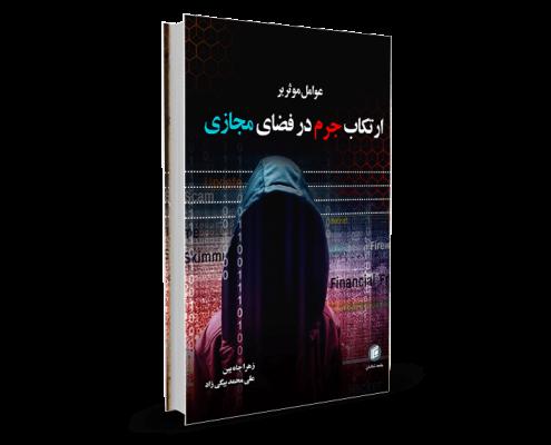 کتاب ارتکاب جرم در فضای مجازی