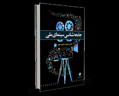 کتاب جامعه شناسی سینما