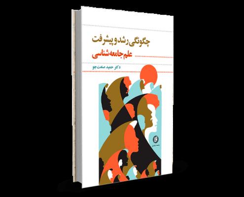 کتاب رشد جامعه شناسی