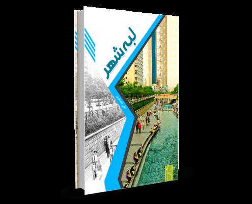 کتاب در زمینه فضای شهری