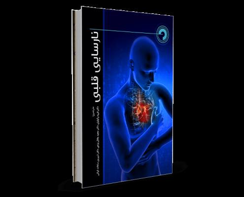 کتاب نارسایی قلبی