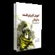 کتاب آموزش کاربردی فلسفه