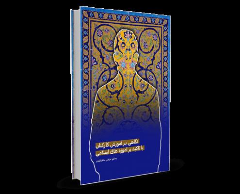 آموزش کارکناب با تاکید براموزه های اسلامی