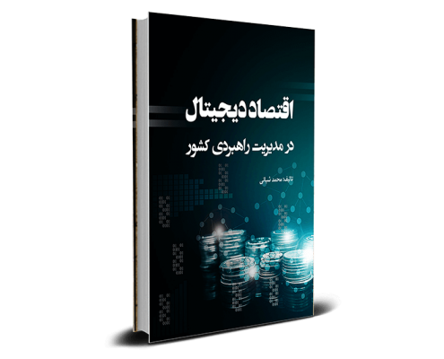 کتاب اقتصاد دیجیتال