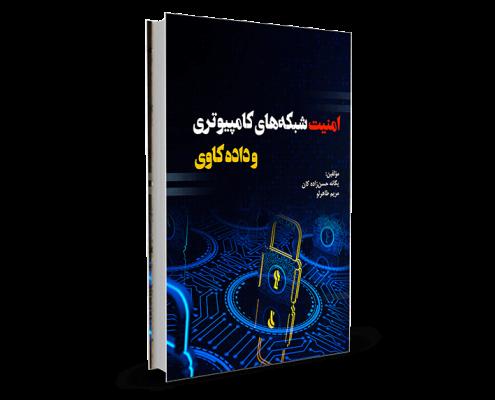 کتاب امنیت شبکه های کامپیوتری