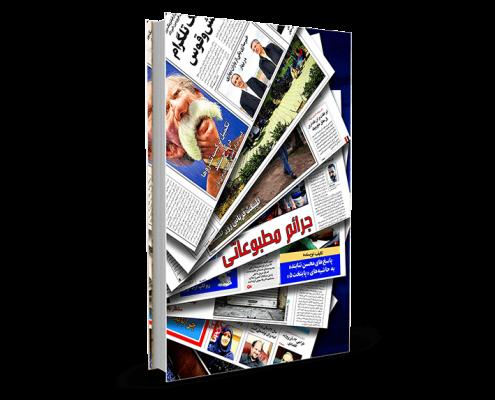کتاب جرایم مطبوعاتی