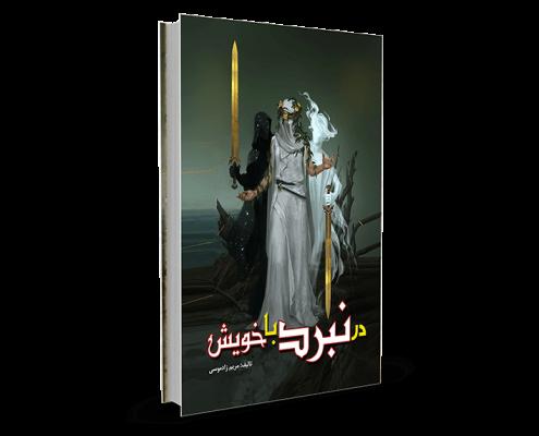 کتاب رمان در نبرد با خویش