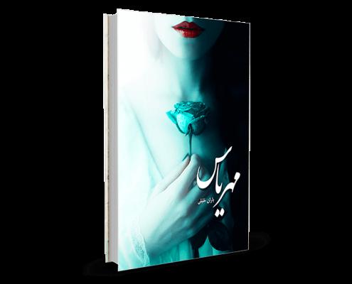 کتاب رمن مهر یاس
