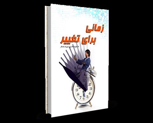 کتاب زمانی برای تغییر