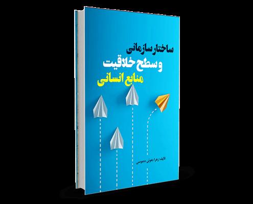 کتاب ساختار سازمانی و سطح خلاقیت