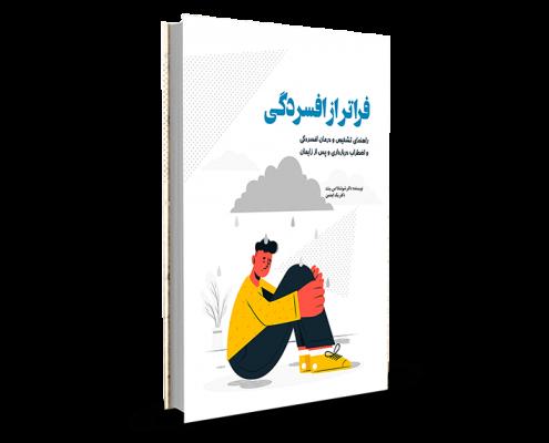 کتاب فراتر از افسردگی