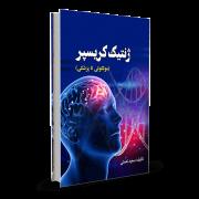 کتاب ژنتیک کریسپر
