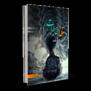کتاب قطار خاطرات حاج عابد