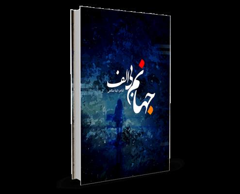 کتاب شعر جهانم بی الف