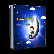 کتاب کودک از ماه و از ستاره