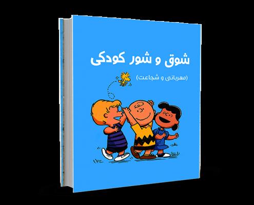 کتاب شورو شوق زندگی
