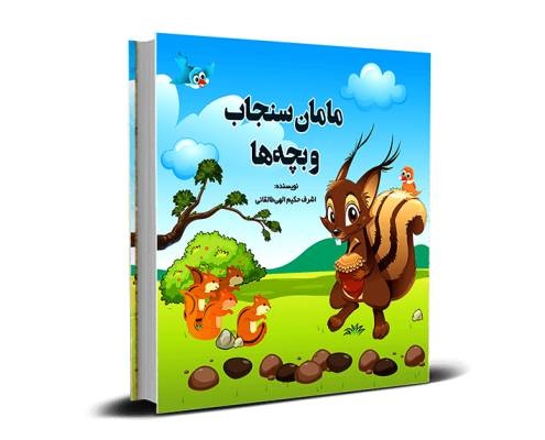 کتاب کودک مامان سنجاب و بچه ها