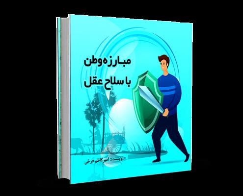 کتاب کودک مبارز وطن